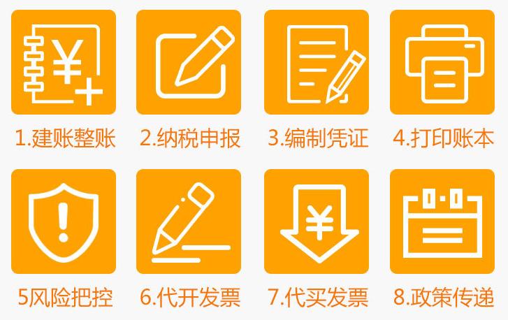深圳公司做账报税